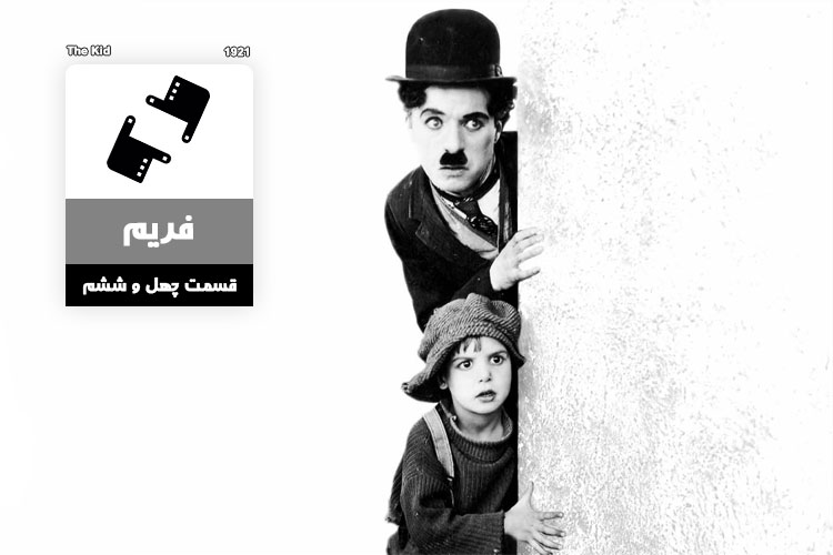 فریم ۴۶: از بهترین انیمیشنهای قرن بیست و یکم تا تاثیر سینمای چاپلین بر ژانر کمدی درام