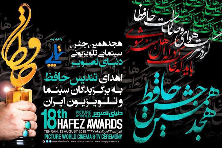 نگاهی به جشن حافظ 97؛ از قدرت نمایی رگ خواب تا رکورد جدید مهران مدیری