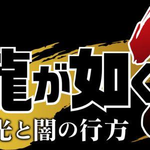 Yakuza-Like-a-Dragon_2019_08-29-19_033