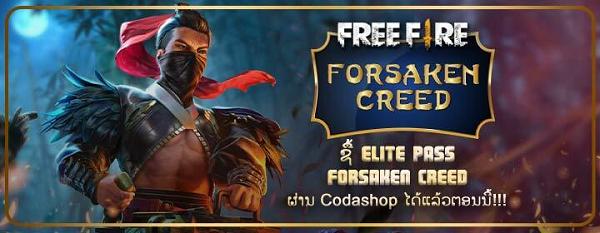 Garena بستهالحاقی جدیدی برای بازی Free Fire منتشر کرد . . .