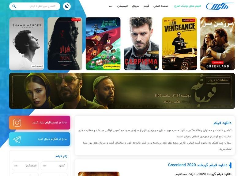 بهترین سایت دانلود فیلم و سریال در ایران