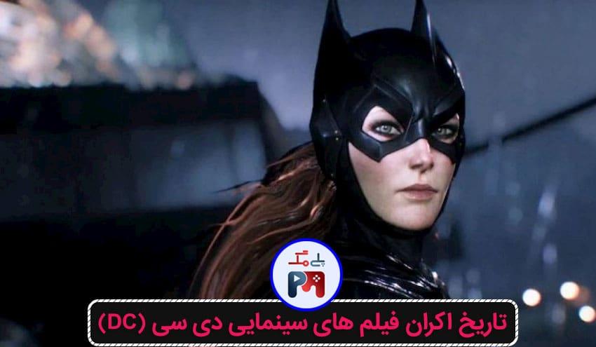 تاریخ اکران فیلم بتگرل / Batgirl (تاریخ اکران فیلم های دی سی)