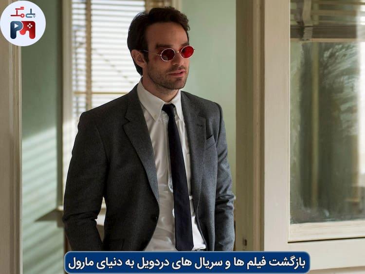 به زودی شخصیت دردویل (Daredevil) را در دنیای مارول می بینیم