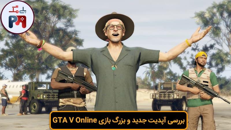 تصویری از شخصیت جدید جی تی ای وی آنلاین به نام EL RUBIO