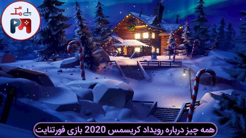 در کریسمس 2020، فورتنایت قطعا جوایز رایگانی را به همراه جوایز به بازی اضافه کند