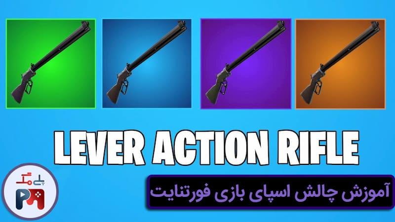 تصویری از اسلحه Lever Action Rifle بازی فورتنایت