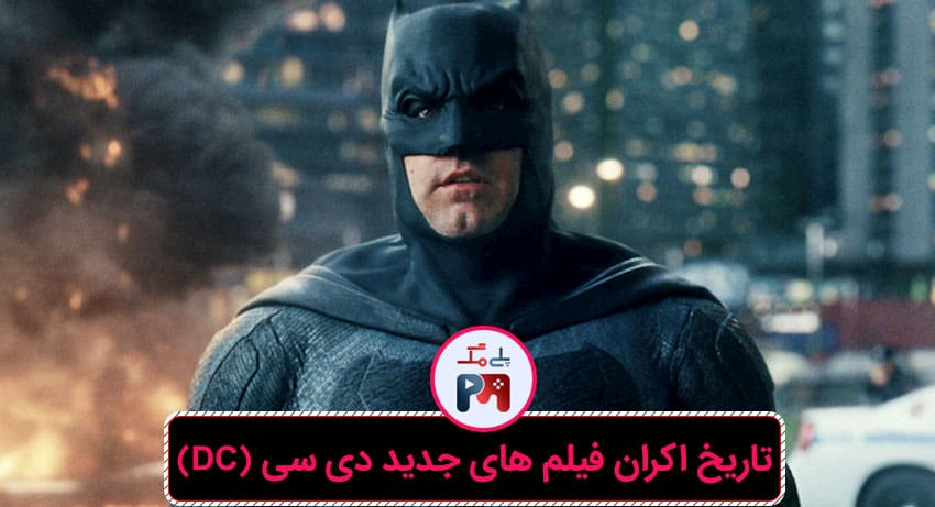 تاریخ اکران فیلم بتمن / The Batman (تاریخ انتشار فیلم های جدید DC)