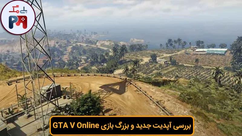 سرقت The Cayo Perico در GTA Online