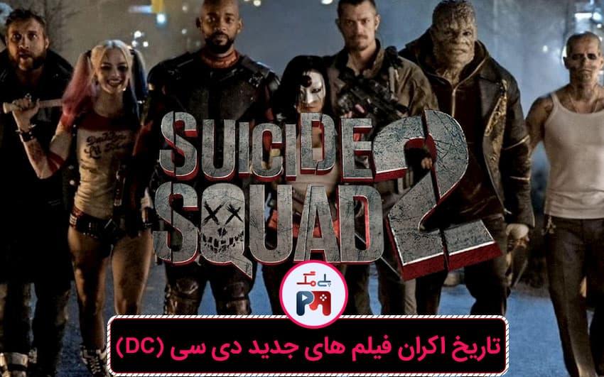 تاریخ اکران فیلم فیلم جوخه انتحاری 2 / 2 The Suicide Squad (فیلم های آینده دی سی)