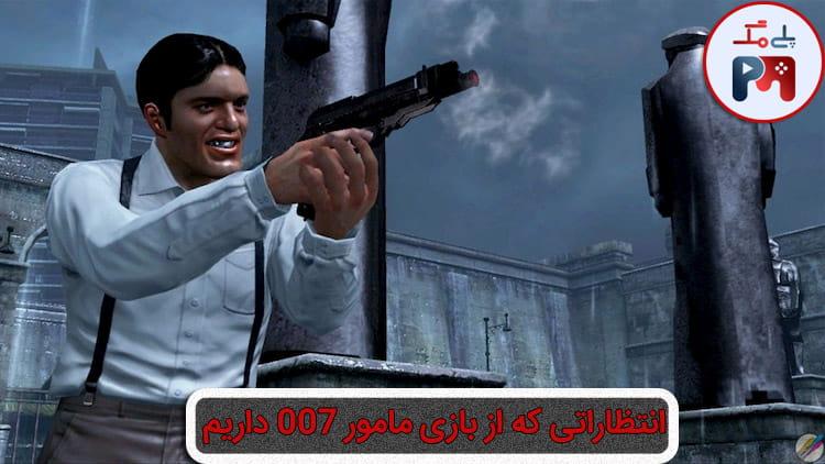 نسخه کلاسیک مامور 007 از داستان های غنی در سبک خود محسوب می شود