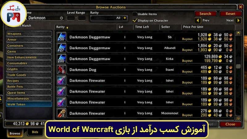 یکی از روش های کسب درآمد از World of Warcraft، فروش آیتم های درون بازی است