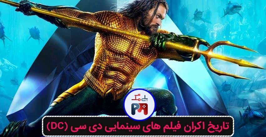 تاریخ اکران فیلم آکوامن 2 / Aquaman 2 (فیلم های جدید DC)
