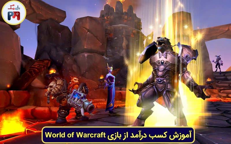 لول آپ کردن هیروها یا کمک به پلیرهای جهت افزایش لول، جزو خدمات بوستینگ و کسب درآمد از بازی World of Warcraft است