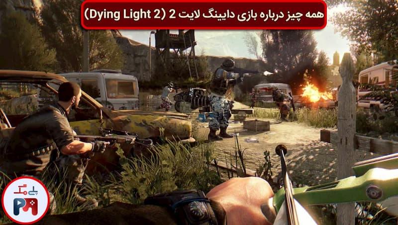 تاریخ انتشار بازی Dying Light 2 مشخص شد