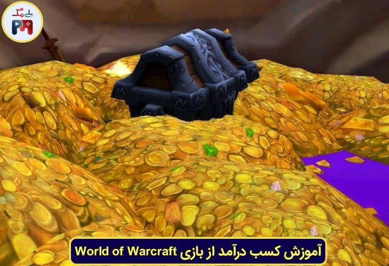 گلد فارم یا جمع آوری طلا در بازی ورلد آف وارکرافت، یکی از روش های کسب درآمد است