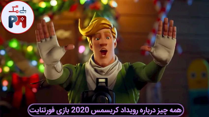 کریسمس 2020 بازی فورتنایت چه زمانی آغاز می شود؟