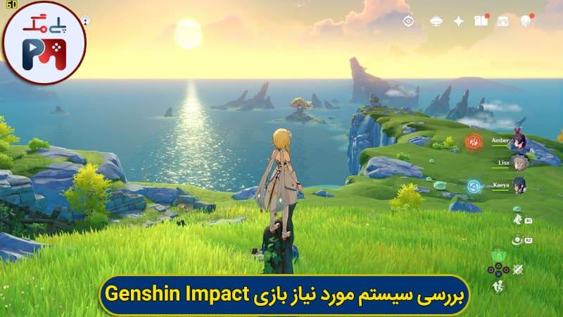 تصویری از بازی Genshin Impact روی کارت گرافیک gtx 1060 gaming x 6gb