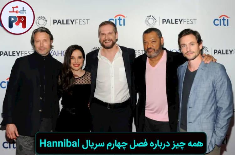 بازیگران احتمالی فصل 4 سریال هانیبال