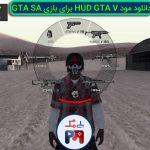 عکس اول از ماد HUD جی تی ای وی برای بازی جی تی ای سن آندرس