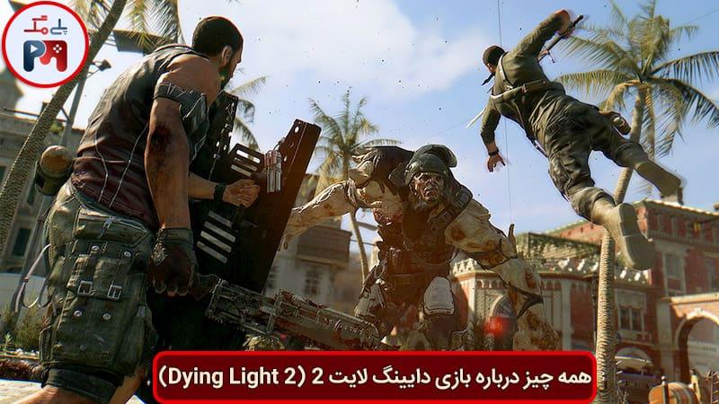 همه چیز درباره بخش آنلاین بازی Dying Light 2