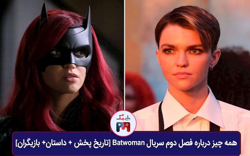 نظر روبی رز درباره خروجش از فصل دوم سریال Batwoman