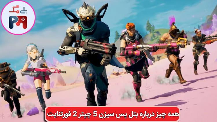 اسکین های Battle Pass سیزن 5 - Chapter 2 بازی Fortnite