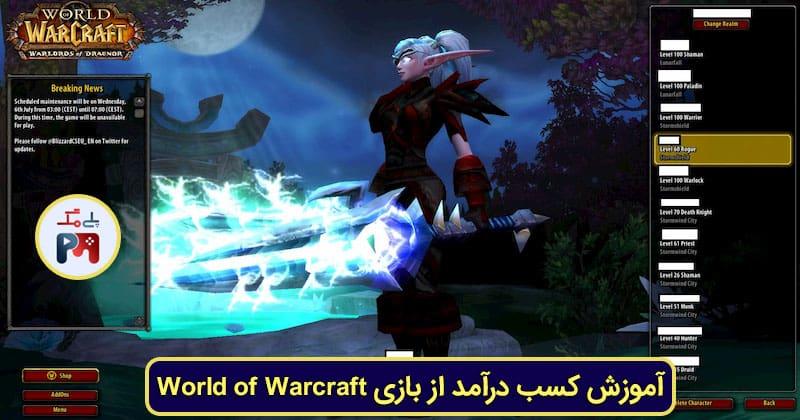 فروش اکانت ورلد آف وارکرافت (WOW) یکی از رایج ترین کارها برای پول درآوردن از این بازی است