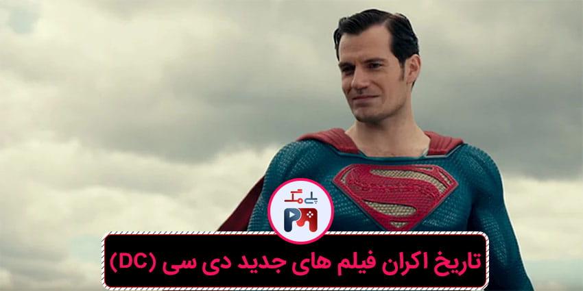 تاریخ اکران فیلم سینمایی سوپرمن (Superman)