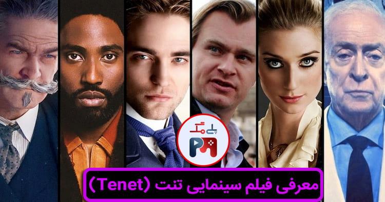 بازیگران فیلم Tenet (تنت) عملکرد کم نقصی را از خود ارائه دادند