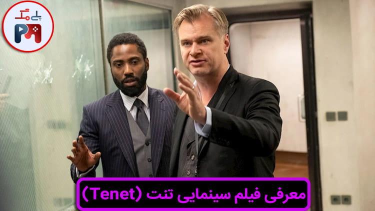 احتمالا فیلم Tenet (تنت) گیج کننده ترین و پیچیده ترین اثر کریستوفر نولان باشد