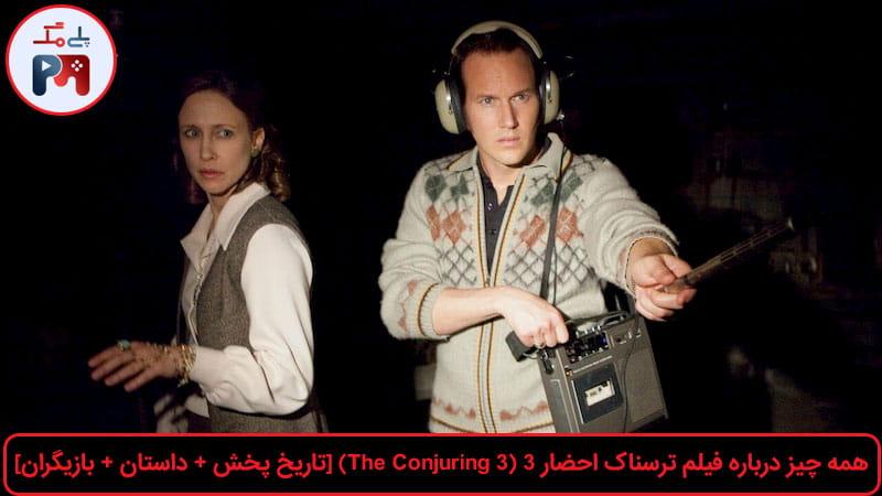تاریخ انتشار فیلم احضار 3 (The Conjuring 3)