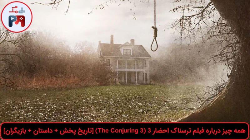 احضار 3، The Conjuring 3: The Devil Made Me Do It نام خواهد داشت