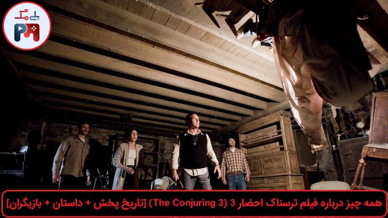 داستان فیلم The Conjuring 3: The Devil Made Me Do It