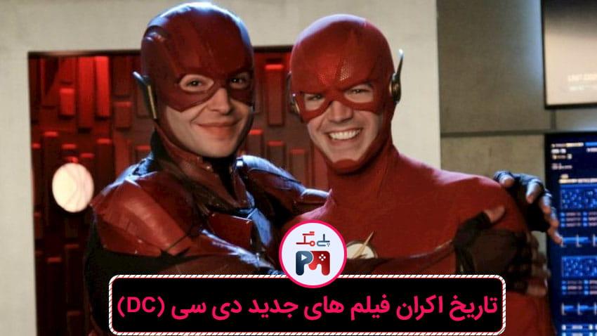 تاریخ اکران فیلم فلش / The Flash (تاریخ انتشار فیلم های آینده دی سی)