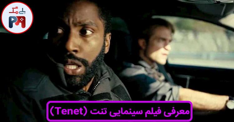 چرا باید فیلم سینمایی Tenet را تماشا کنیم؟