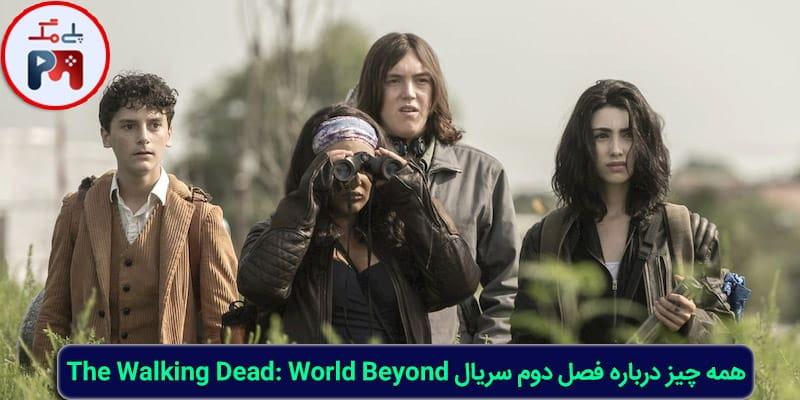 تاریخ انتشار فصل 2 سریال TWD: World Beyond
