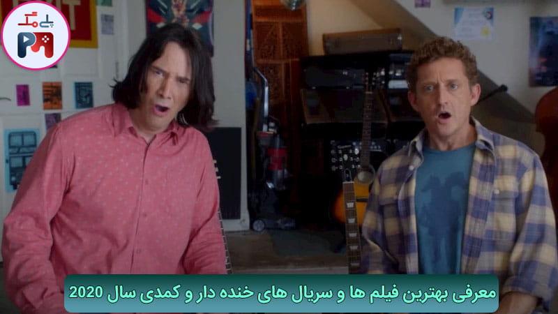 فیلم کمدی Bill and Ted Face the Music