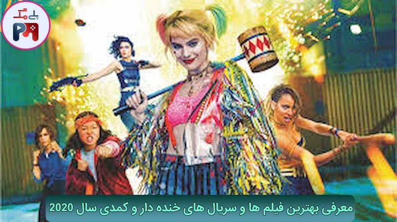 سریال طنز و کمدی Harley Quinn