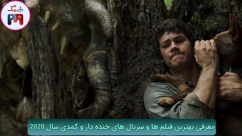 فیلم خنده دار Love and Monsters