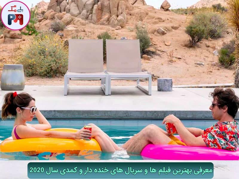 فیلم کمدی Palm Springs