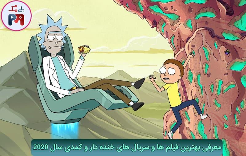سریال خیلی خنده دار Rick and Morty