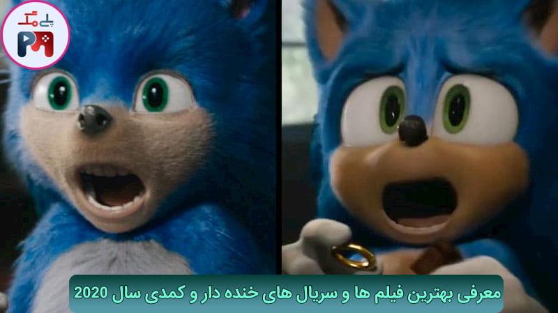 فیلم لایو اکشن و کمدی Sonic the Hedgehog