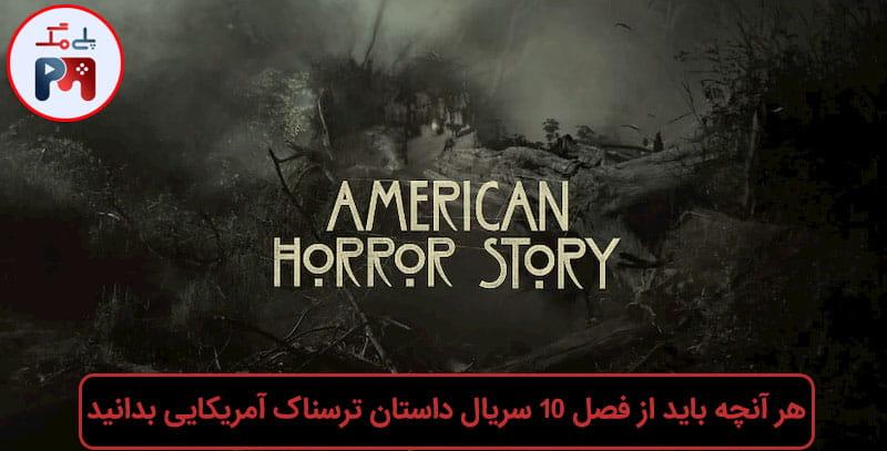 تاریخ انتشار فصل دهم سریال داستان ترسناک آمریکایی