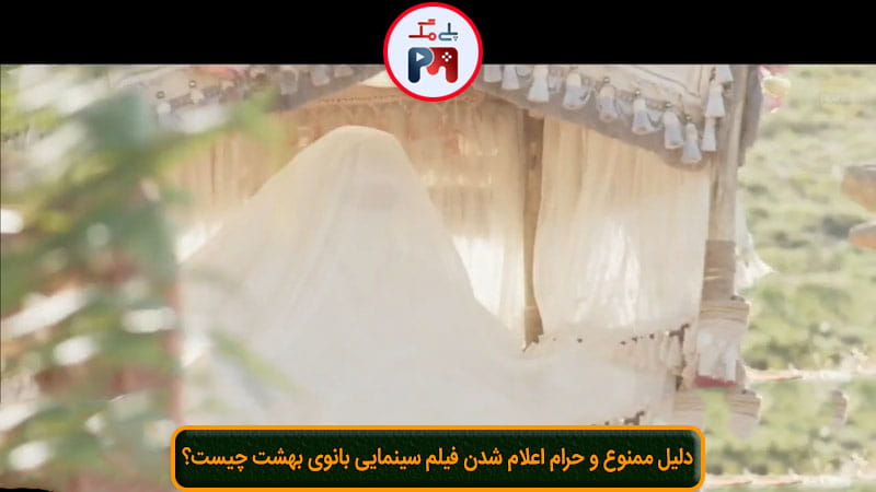 تفرقه افکنی بین شیعه و سنی توسط فیلم بانوی بهشت