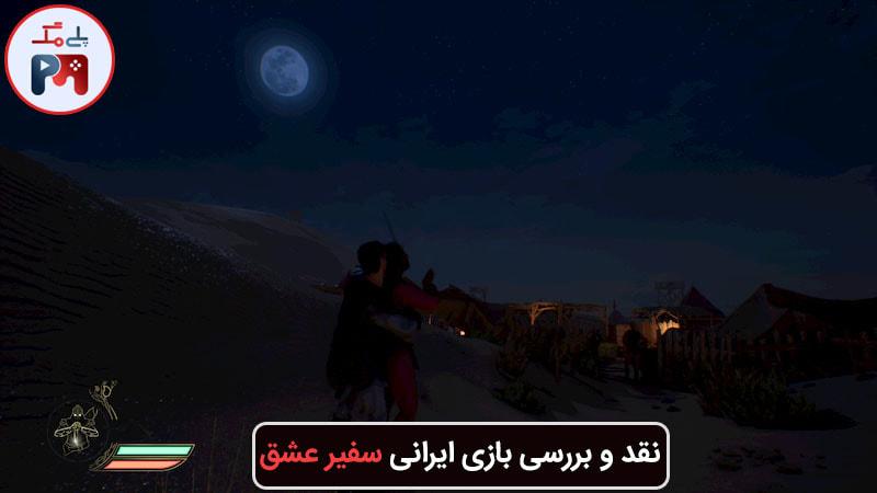 مخفی کاری در سفیر عشق   نقد و بررسی بازی ایرانی سفیر عشق