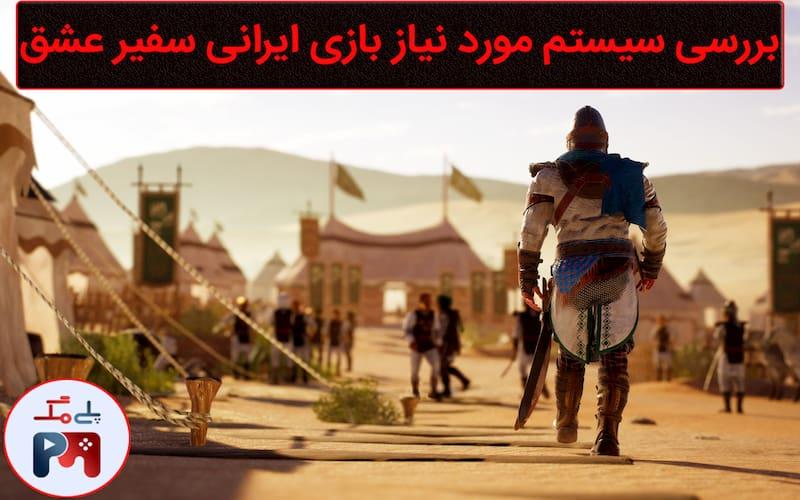 کیفیت گرافیکی بازی ایرانی سفیر عشق (The Ambassador of Love) قابل رقابت با بازی های جهانی است