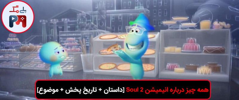 تاریخ انتشار انیمیشن Soul 2