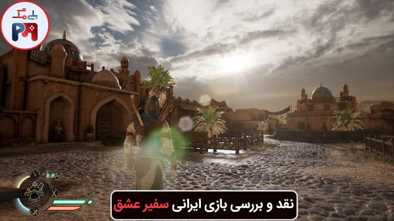 طراحی مکان فوق العاده، نورپردازی و گرافیک جذاب بازی ایرانی سفیر عشق در یک قاب