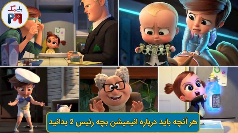 تاریخ انتشار انیمیشن بچه رئیس 2