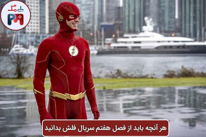 تاریخ انتشار فصل 7 سریال Flash